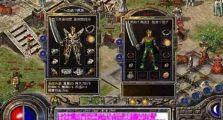 传奇1.85火龙版本中游戏达人谈升级装备的方法