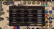 180火龙传奇中游戏