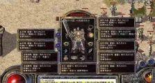 1.85火龙传奇中战士成功打败王者法师
