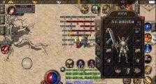 如何sf传奇网站的利用战士职业在游戏中势不可挡