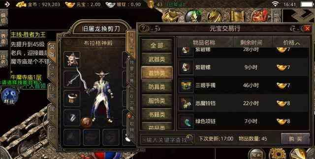 找搜服里资深玩家教你如何冲击火龙神殿 找搜服 第1张
