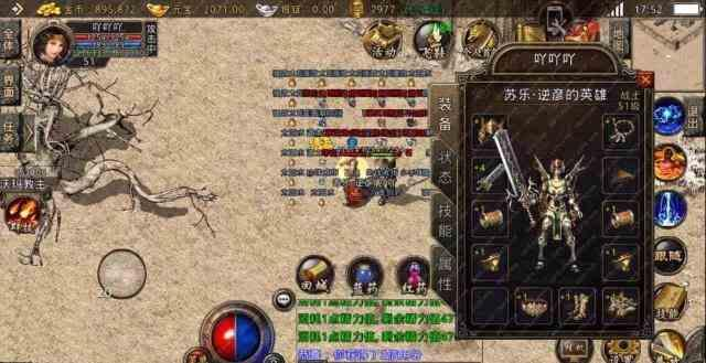 高级冰雪传奇游戏中玩家打BOSS技巧分享 冰雪传奇游戏 第1张
