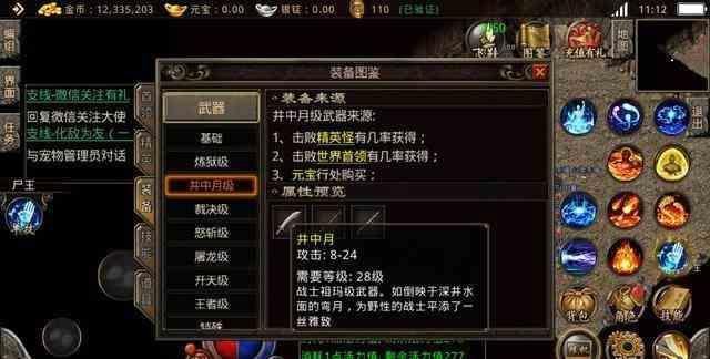 合击sf网站的战士在游戏中确实很强 合击sf网站 第1张