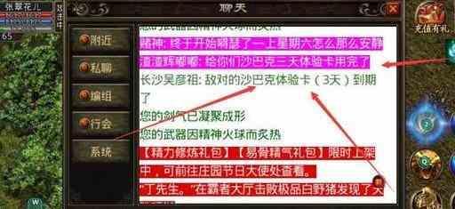 超变传奇私服65535中战士新手初步接触游戏操作方式 超变传奇私服65535 第1张