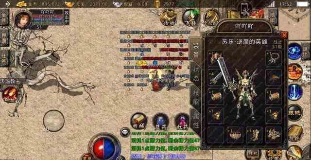 如何sf传奇网站的利用战士职业在游戏中势不可挡 sf传奇网站 第1张
