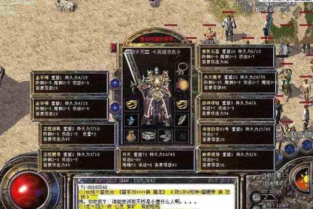 中江湖sf传奇网站里称号有必要弄吗? sf传奇网站 第1张